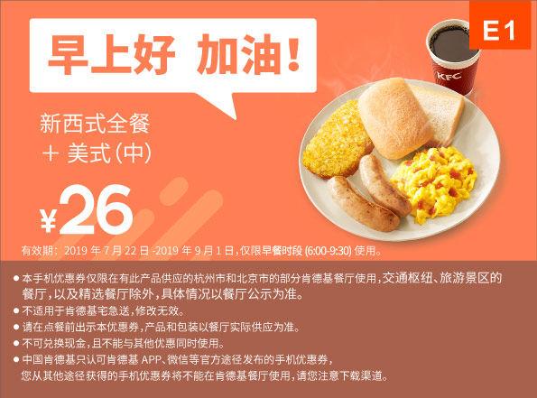 E1 早餐 新西式全餐+美式现磨咖啡(中) 2019年7月8月9月凭肯德基优惠券26元