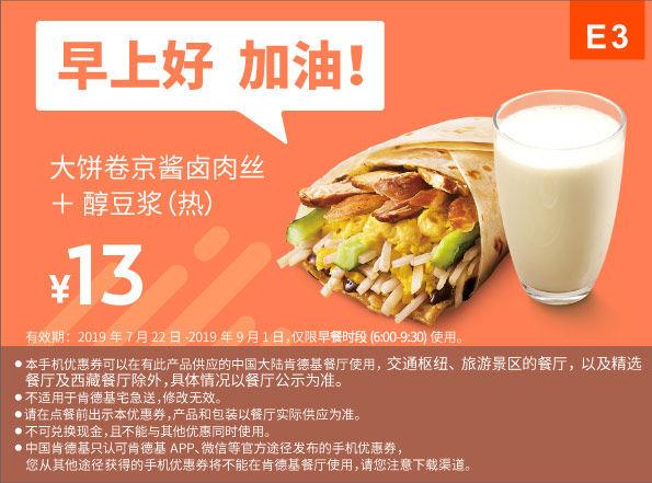 E3 早餐 大饼卷京酱卤肉丝+醇豆浆(热) 2019年7月8月9月凭肯德基优惠券13元