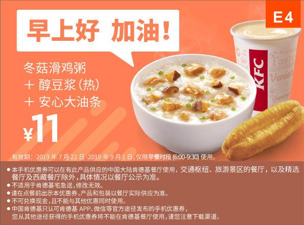 E4 早餐 冬菇滑鸡粥+醇豆浆(热)+安心大油条 2019年7月8月9月凭肯德基优惠券11元