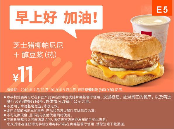 E5 早餐 芝士猪柳帕尼尼+醇豆浆(热) 2019年7月8月9月凭肯德基优惠券11元