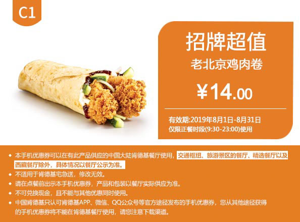 C1 老北京鸡肉卷 2019年8月凭肯德基优惠券14元
