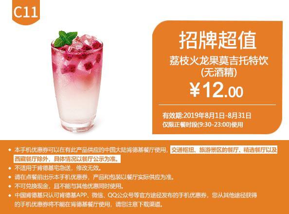 C11 1杯荔枝火龙果莫吉托特饮(无酒精) 2019年8月凭肯德基优惠券12元