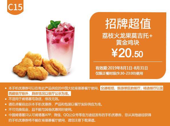 C14 荔枝火龙果莫吉托+香辣鸡翅2块 2019年8月凭肯德基优惠券21元