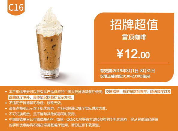 C16 雪顶咖啡 2019年8月凭肯德基优惠券12元