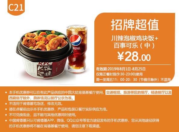 C21 川辣泡椒鸡块饭+百事可乐(中) 2019年8月凭肯德基优惠券28元