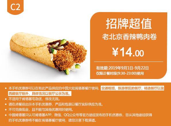 C2 老北京香辣鸭肉卷 2019年9月凭肯德基优惠14元