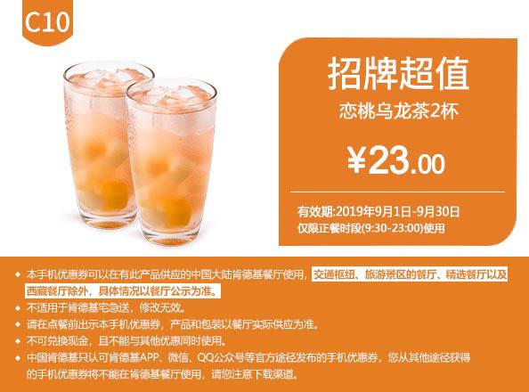 C10 恋桃乌龙茶2杯 2019年9月凭肯德基优惠23元