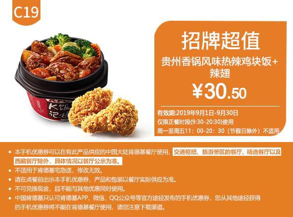 C19 贵州香锅风味热辣鸡块饭+香辣鸡翅2块 2019年9月凭肯德基优惠30.5元