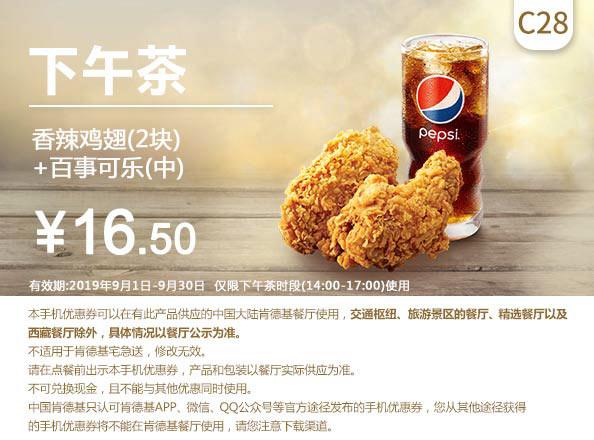 C28 下午茶 香辣鸡翅2块+百事可乐(中) 2019年9月凭肯德基优惠券16.5元