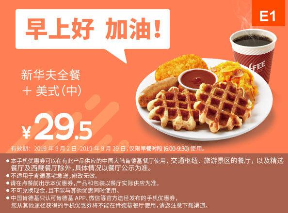 E1 早餐 新华夫全餐+美式现磨咖啡(中) 2019年9月凭肯德基早餐优惠券29.5元