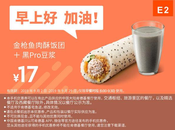 E2 早餐 金枪鱼肉酥饭团+黑Pro豆浆 2019年9月凭肯德基早餐优惠券17元