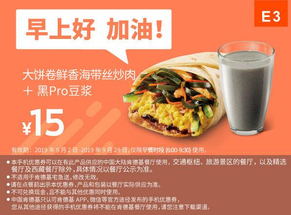 E3 早餐 大饼卷鲜香海带丝炒肉+黑Pro豆浆 2019年9月凭肯德基早餐优惠券15元