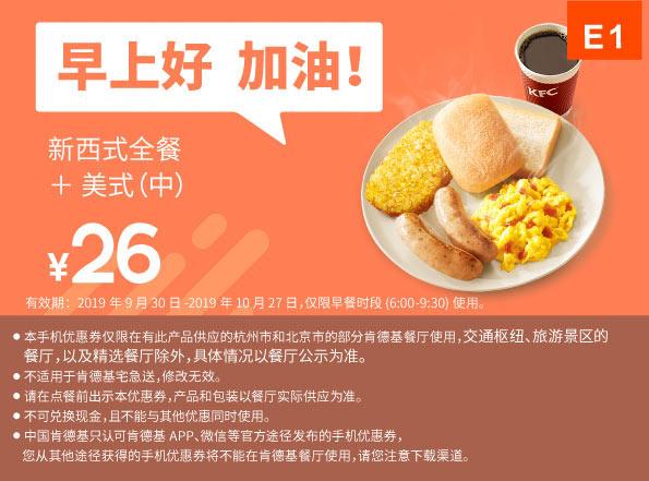 E1 早餐 新西式全餐+美式(中) 2019年10月凭肯德基早餐优惠券26元