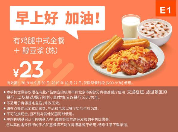 E1 早餐 有鸡腿中式全餐+醇豆浆(热) 2019年10月凭肯德基早餐优惠券23元