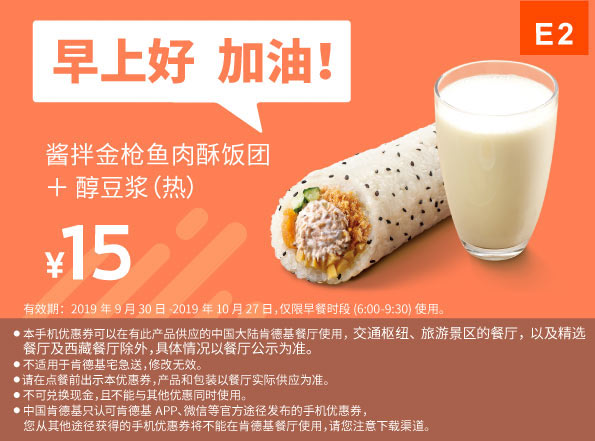E2 早餐 酱拌金枪鱼肉酥饭团+醇豆浆(热) 2019年10月凭肯德基早餐优惠券15元