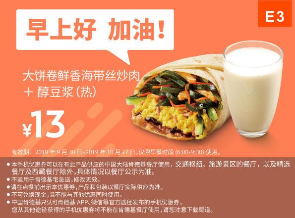 E3 早餐 大饼卷鲜香海带丝炒肉+醇豆浆(热) 2019年10月凭肯德基早餐优惠券13元