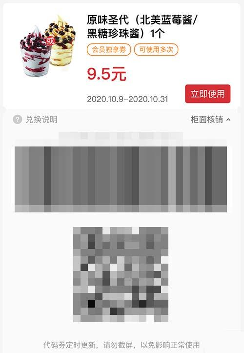 原味圣代(北美蓝莓酱/黑糖珍珠酱)1个 2020年10月凭肯德基优惠券9.5元