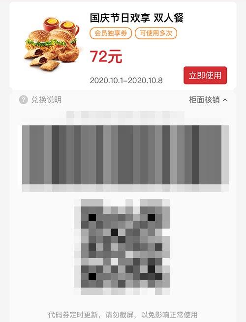 国庆节日欢享 双人餐 2020年10月国庆假期凭优惠券72元