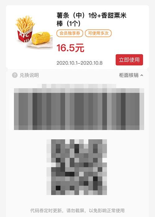 薯条(中)+香甜粟米棒 2020年10月国庆假期凭优惠券16.5元