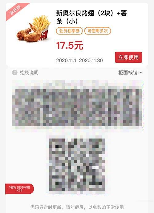新奧爾良烤翅2塊+薯條(小) 2020年11月憑肯德基優惠券17.5元