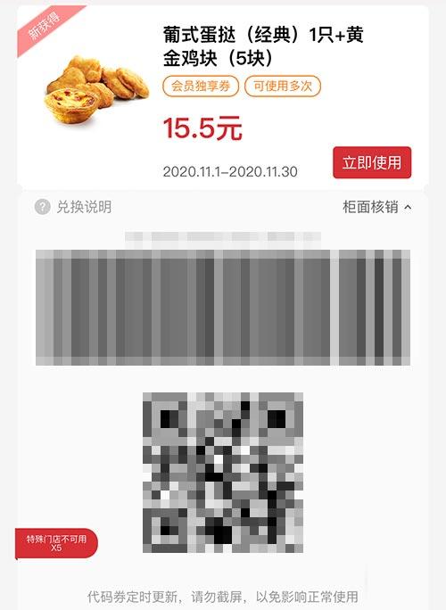 葡式蛋撻(經典)1只+黃金雞塊5塊 2020年11月憑肯德基優惠券15.5元