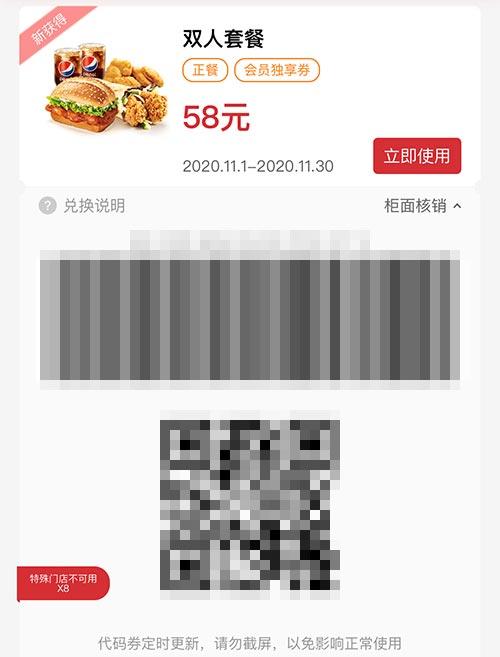 卷堡双人套餐 2020年11月凭肯德基优惠券58元