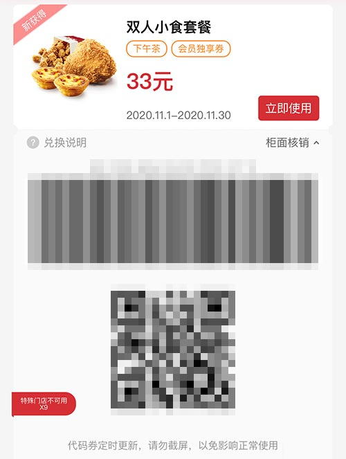 下午茶 双人小食套餐 2020年11月凭肯德基优惠券33元