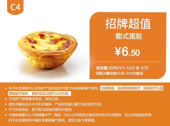 C4 葡式蛋挞 2020年1月凭肯德基优惠券6.5元