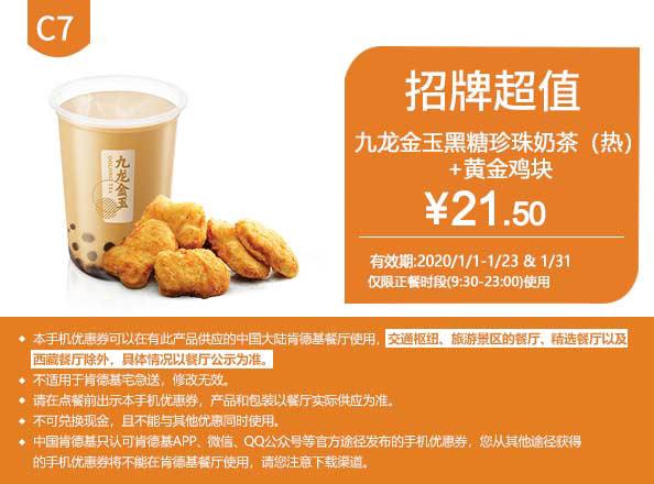 C7 九龙金玉黑糖珍珠奶茶(热)+黄金鸡块 2020年1月凭肯德基优惠券21.5元