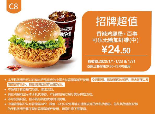 C8 香辣鸡腿堡+百事可乐无糖加纤维(中) 2020年1月凭肯德基优惠券24.5元