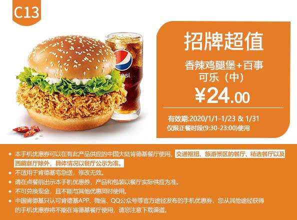 C13 香辣鸡腿堡+中可乐 2020年1月凭肯德基优惠券24元
