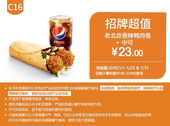 C16 老北京香辣鸭肉卷+中可乐 2020年1月凭肯德基优惠券23元