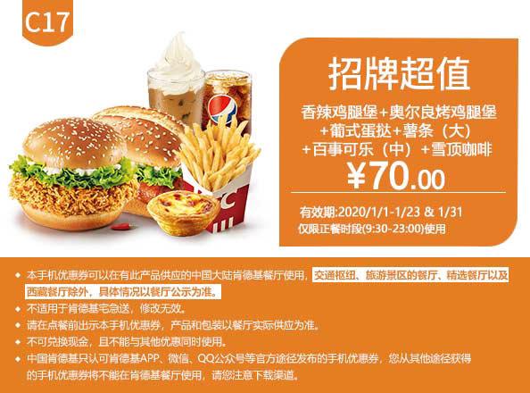 C17 双人套餐 香辣鸡腿堡+奥尔良烤鸡腿堡+葡式蛋挞+薯条(大)+百事可乐(中)+雪顶咖啡 2020年1月凭肯德基优惠券70元
