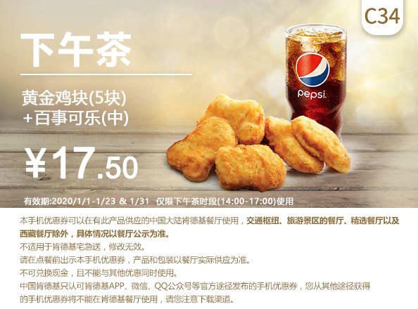 C34 下午茶 黄金鸡块5块+百事可乐(中) 2020年1月凭肯德基优惠券17.5元