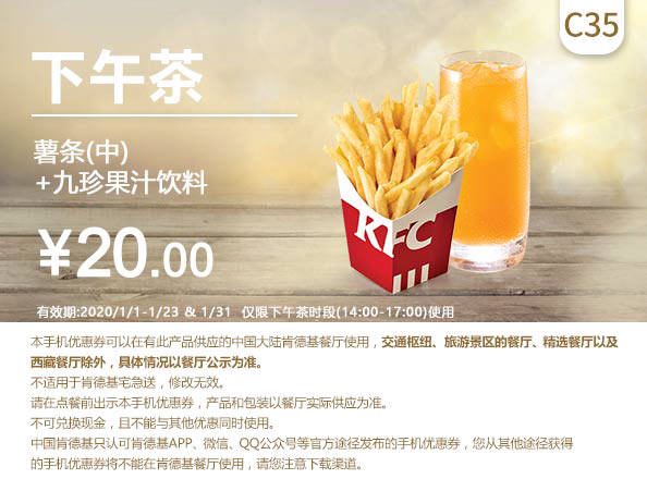 C35 下午茶 薯条(中)+九珍果汁饮料 2020年1月凭肯德基优惠券20元
