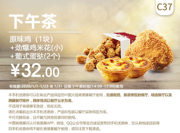 C37 下午茶 原味鸡1块+劲爆鸡米花(小)+葡式蛋挞2个 2020年1月凭肯德基优惠券32元