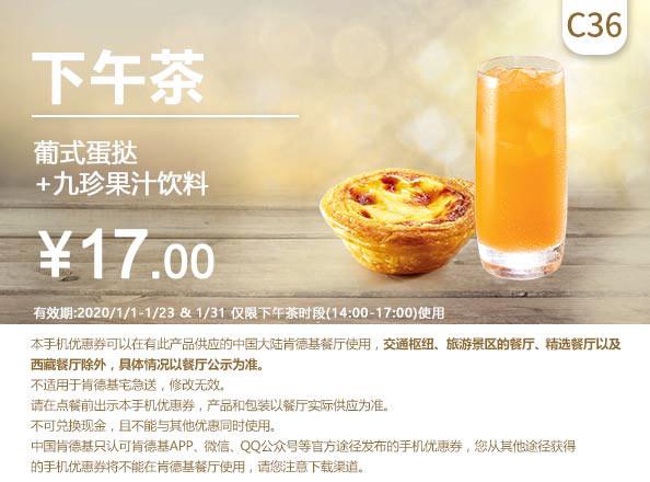 C36 下午茶 葡式蛋挞+九珍果汁饮料 2020年1月凭肯德基优惠券17元