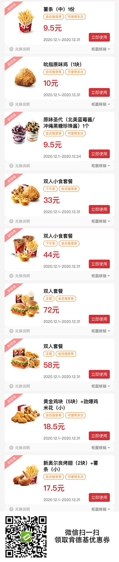 肯德基12月优惠券 圣代9.5元 烤翅薯条17.5元 双人餐58元起