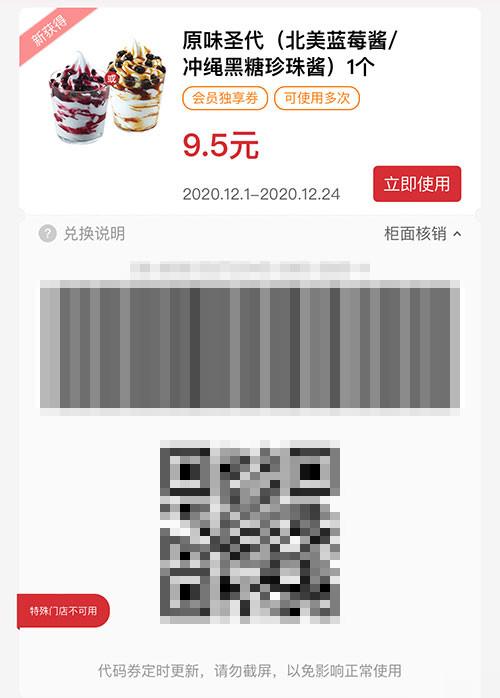 原味圣代(北美蓝莓酱/冲绳黑糖珍珠酱)1个 2020年12月凭肯德基优惠券9.5元