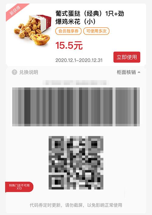 葡式蛋挞(经典)1只+劲爆鸡米花(小) 2020年12月凭肯德基优惠券15.5元
