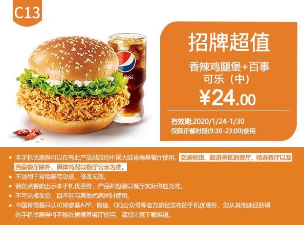 C13 春节优惠券 香辣鸡腿堡+中可乐 2020年1月凭肯德基优惠券24元