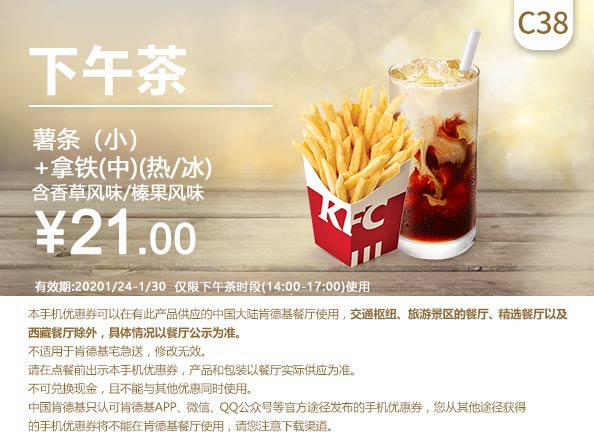C38 春节下午茶 小薯条+拿铁(中)(热/冰)含香草风味/榛果风味 2020年1月凭肯德基优惠券21元