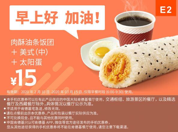 E2 早餐 肉酥油條飯團+美式(中)+太陽蛋 2020年2月3月憑肯德基早餐優惠券15元