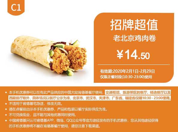 C1 老北京鸡肉卷 2020年2月凭肯德基优惠券14.5元
