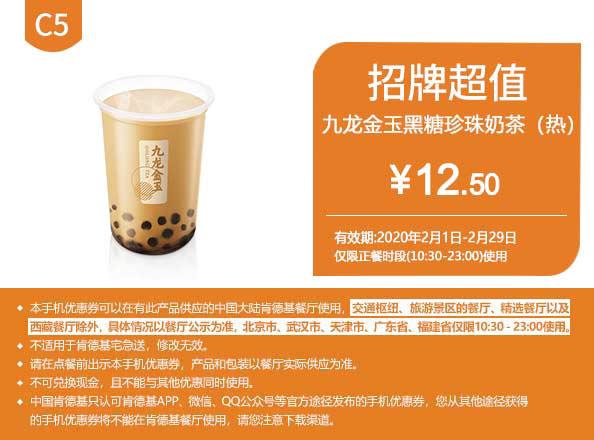 C5 九龙金玉黑糖珍珠奶茶(热) 2020年2月凭肯德基优惠券12.5元