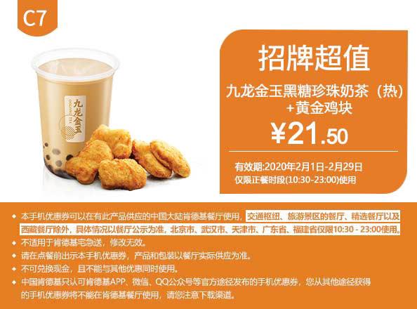C7 九龙金玉黑糖珍珠奶茶(热)+黄金鸡块 2020年2月凭肯德基优惠券21.5元