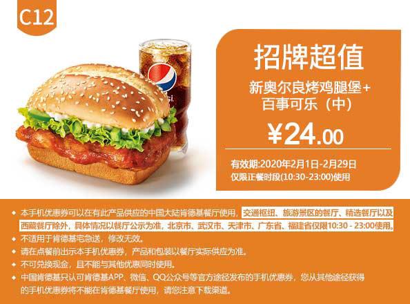 C12 新奥尔良烤鸡腿堡+百事可乐(中) 2020年2月凭肯德基优惠券24元