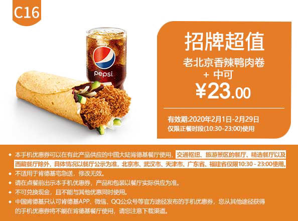 C16 老北京香辣鸭肉卷+中可乐 2020年2月凭肯德基优惠券23元