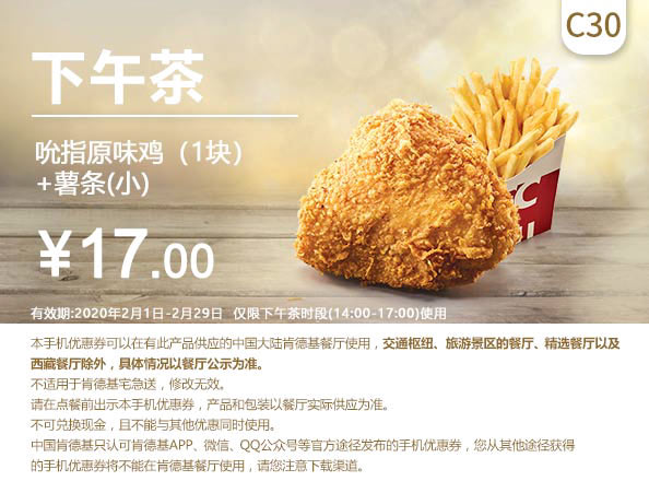 C30 下午茶 吮指原味鸡1块+薯条(小) 2020年2月凭肯德基优惠券17元