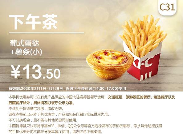 C31 下午茶 葡式蛋挞+薯条(小) 2020年2月凭肯德基优惠券13.5元